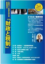 2008_10zeimusoudan.jpg