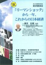 2009_10keizai_p.jpg