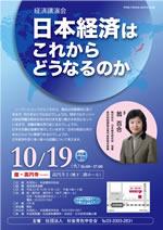 2010_10keizai_p.jpg