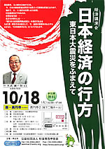 2011_10keizai_p.jpg
