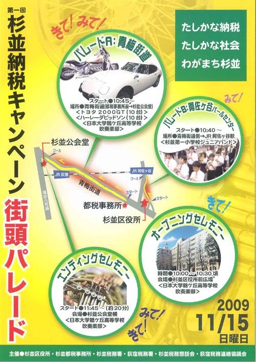 parade_2009_map.jpg