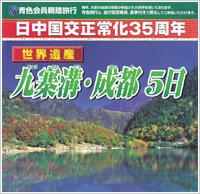 travel_2007china_01.jpg