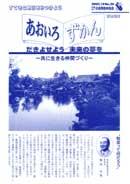 2001.10 No.20 p01