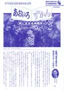 2002.10 No.23 p01