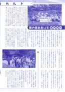 2002.10 No.23 p02