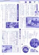 2002.10 No.23 p03