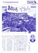 2003.1 No.24 p01