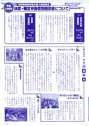 2003.1 No.24 p03