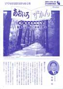 2003.6 No.25 p01