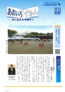 2008.11 No.40 p01