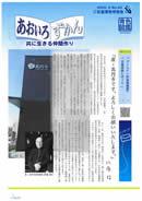 2009.8 No.42 p01