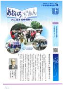 2009.11 No.43 p01