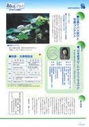 2010.8 No.45 p04