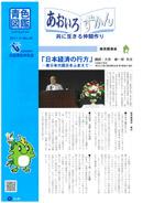 2011.11 No.49 p01