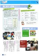 2011.11 No.49 p03