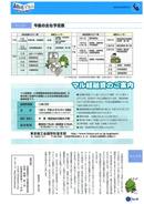 2011.11 No.49 p04
