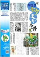 2012.8 No.51 p01