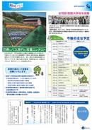 2012.8 No.51 p04