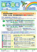 2012.8 No.53 p01