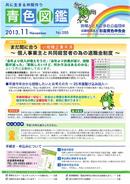 2013.11 No.55 p01