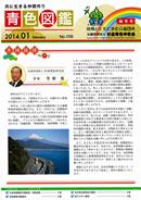 2014.01 No.56 p01