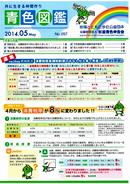 2014.05 No.57 p01