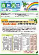 2014.07 No.58 p01