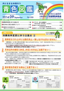 2014.09 No.59 p01