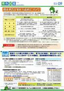 2014.09 No.59 p02