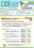 2014.11 No.60 p01