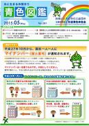 2015.05 No.61 p01