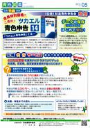 2015.05 No.61 p04