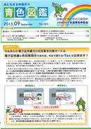 2015.09 No.63 p01