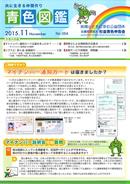 2015.11 No.64 p01