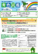 2016.05 No.65 p01