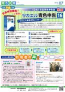 2016.07 No.66 p04