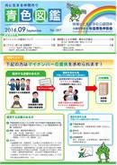 2016.09 No.67 p01