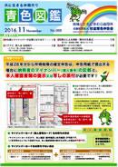 2016.11 No.68 p01