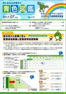 2017.07 No.70 p01