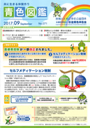 2017.09 No.71 p01