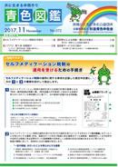 2017.11 No.72 p01