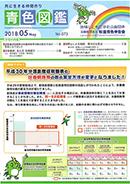 2018.05 No.73 p01