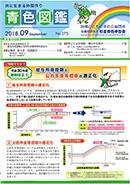 2018.09 No.75 p01