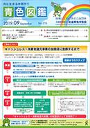 2019.09 No.79 p01