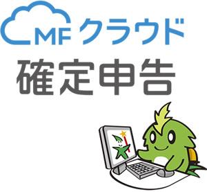 【会員限定・要予約】クラウド会計マネーフォワード(MF)体験セミナー