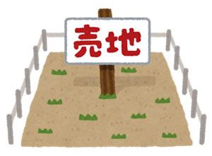【予約制】不動産売却、交換による「譲渡所得個別相談会」