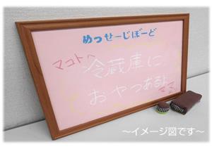 オリジナルの黒板ペイント作成会