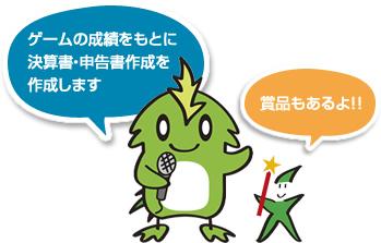 【対象:小学生】税金ボードゲーム大会