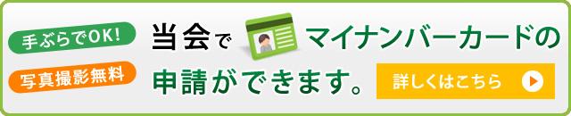 当会でマイナンバーカードの申請ができます。